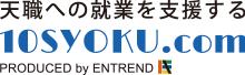 天職10SYOKUへの就業を支援する 10syoku.com